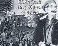 AKEL açıklama yaptı;   EOKA Evi Rumlar için gerekli